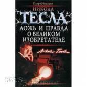 Никола тесла: Ложь и правда о великом изобретателе