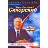 """Неизвестный Сикорский. """"Бог"""" Вертолетов"""