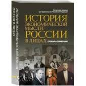 История Экономической мысли России в лицах. Словарь-справочник