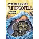 Ожившие следы гипербореи (отчет о первой доледниковой экспедиции)