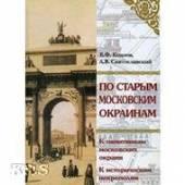 По старым Московским окраинам: Экскурсии