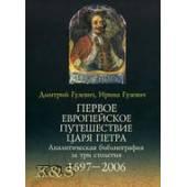 Первое Европейское путешествие царя Петра: Аналитическая библиография за три столетия: 1697-2006