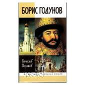 Борис Годунов: трагедия о добром царе