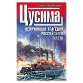 1905. Цусима: сборник