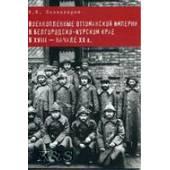 Военнопленные оттоманской империи в белгородско-курском крае в XVIII - начале XX в