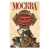 Москва иногородцев и лимитчиков