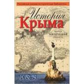 История Крыма / Российское военно-историческое общество