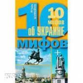 10 мифов об Украине