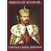 Николай Второй. Святая связь времен