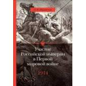 Участие Российской империи в первой мировой войне (1914-1917): 1914. Начало