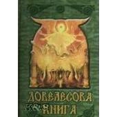 Довелесова книга: древне сказания Руси. 2-е изд