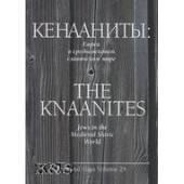 Кенааниты: Евреи в средневековом славянском мире