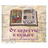 От бересты к бумаге. Книга древней Руси. Каталог выставки