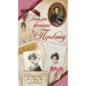 Письма женщин к Пушкину