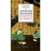 Древняя Япония: Культура и текст
