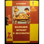 Малыши играют в шахматы : книга для воспитателя детского сада