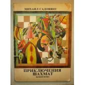 1983. Шахматная книга. Приключения шахмат.