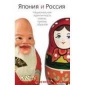 Япония и Россия. Национальная идентичность сквозь призму образов. Сборник статей