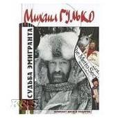 Михаил гулько. Судьба эмигранта + CD