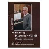 Композитор Владислав Соловьев. Музыка и телевидение