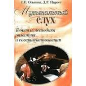 Музыкальный слух: Теория и методика развития и совершенствования. 2-е изд., испр. и доп