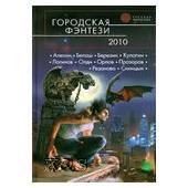Городская фентези - 201
