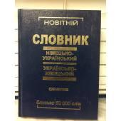Новий німецько-український і українсько-німецький словник