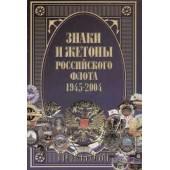 Знаки и жетоны Российского флота, 1945 - 2004. В 2 ч. Ч. 1