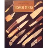 Ножи мира