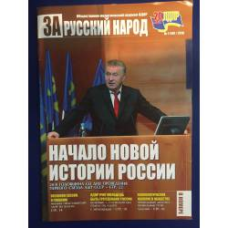 За русский народ 2/2010