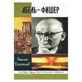 Абель-фишер