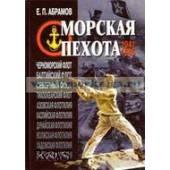 Морская пехота в Великой Отечественной войне 1941-1945 гг