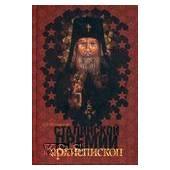 Сталинской премии архиепископ