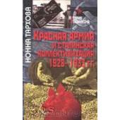 Красная армия и Сталинская коллективизация 1928-1933 гг