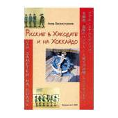 Русские в Хакодате и на Хоккайдо, или заметки на полях