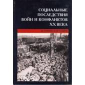 Социальные последствия войн и конфликтов XX века: историческая память