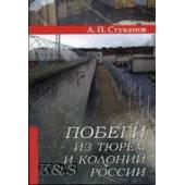 Побеги из тюрем и колоний России