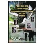 Российские гуманитарные и социально-Экономические науки в новом тысячелетии
