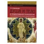 Душа и тело в православной психологии. Психофизиологические аспекты взаимоотножений