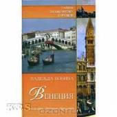 Венеция. История. Легенды. Предания