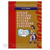 Новый немецко-русский, русско- немецкий словарь