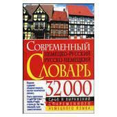 Современный немецко-русский русско-немецкий словарь. 32 000 слов и выражений современного немецкого языка