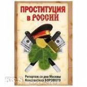 Проституция в России: Репортаж со дна Москвы
