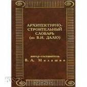 Архитектурно-строительный словарь (по В.И. Далю)