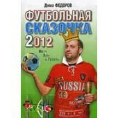 Футбольная сказочка-2012. Матч еры за грааль