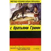 Немецкий язык с братьями Гримм / Grimms Märchen