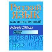 Русский язык как иностранный. Рабочая тетрадь: базовый уровень