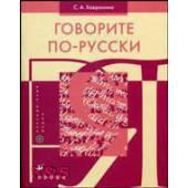 Говорите по-русски