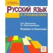Русский язык в упражнениях. Учебное пособие (для говорящих на английском языке).