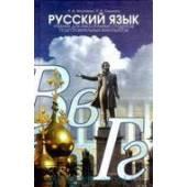 Русский язык. Учебник для иностранных студентов подготовительных факультетов
